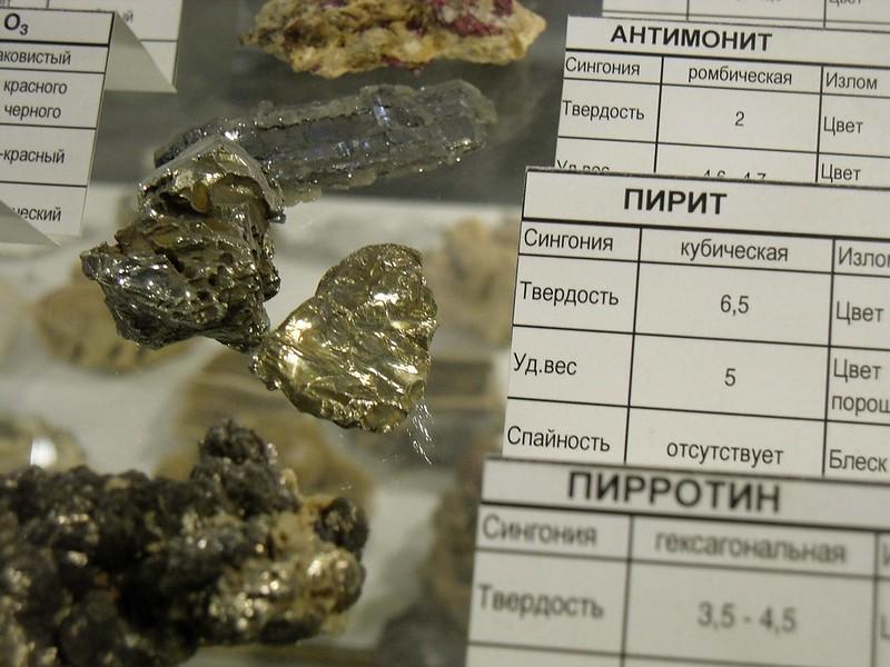 "Барнаул. ""Музей камня""."