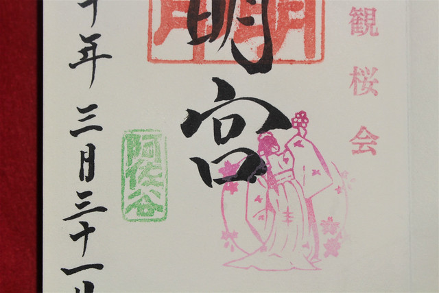 asagayashinmeigu-gosyuin04008