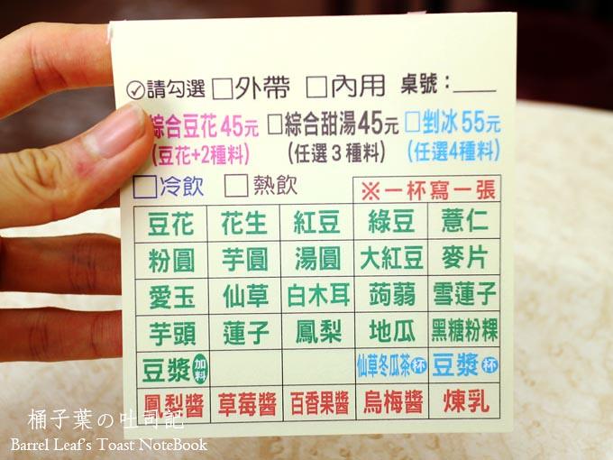 阿鴻豆花 a-hong-douhua-2018-0403 (4)