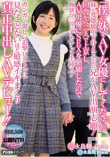 """HND-503 """"Please Make My Sister AV Avatar.""""Elder Brother Appeared On AV Appeal To Make My Sister's Perverted Desire True!Two People Came To Tokyo From The Country, So We Started Appealing SEX To An AV Actress So Licking Decaccin Into Ultra Ultimate!Gangan Irritated Pursue It's So Sensitive That I Have Not Seen It On The Piston Authentic Cum Inside AV Debut! !"""