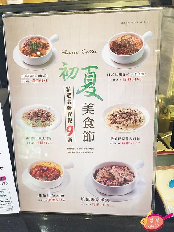丹堤咖啡(東海大學店)