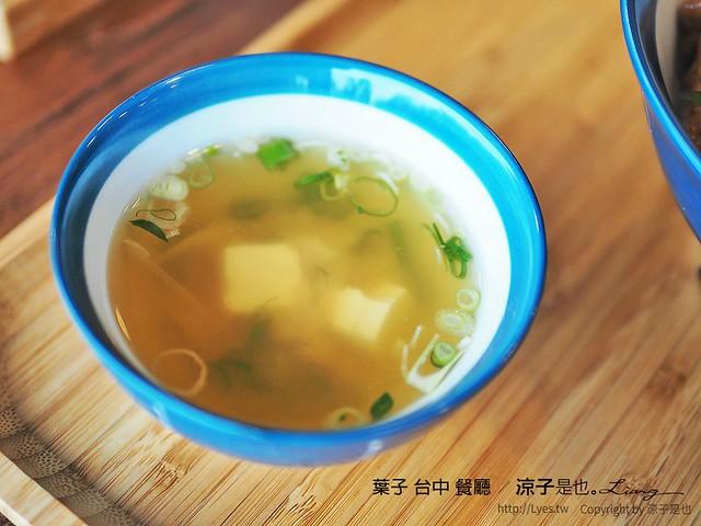 葉子 台中 餐廳 22