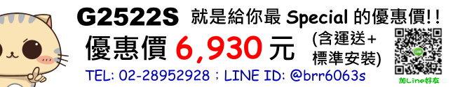 price-G2522S