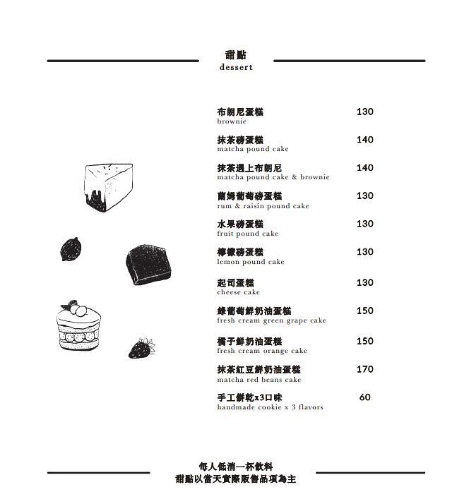 白舍菜單menu