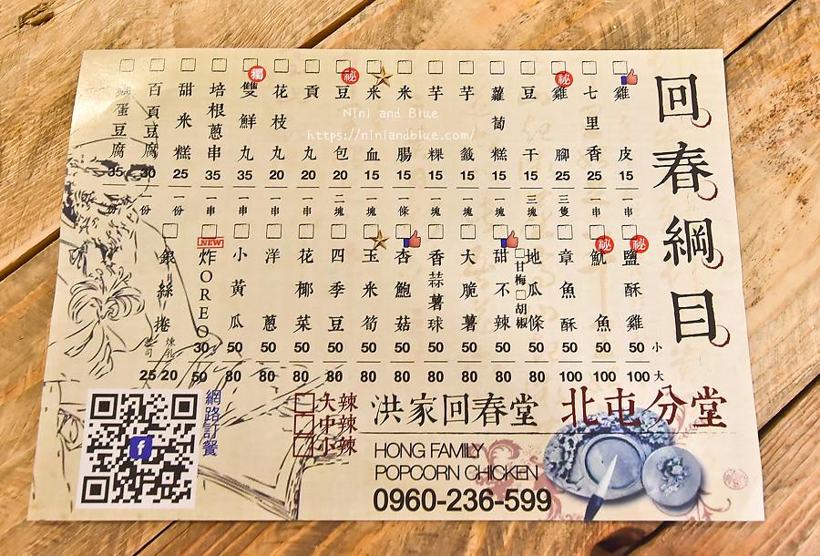 洪家回春堂 鹽酥雞 菜單電話 台中北屯06