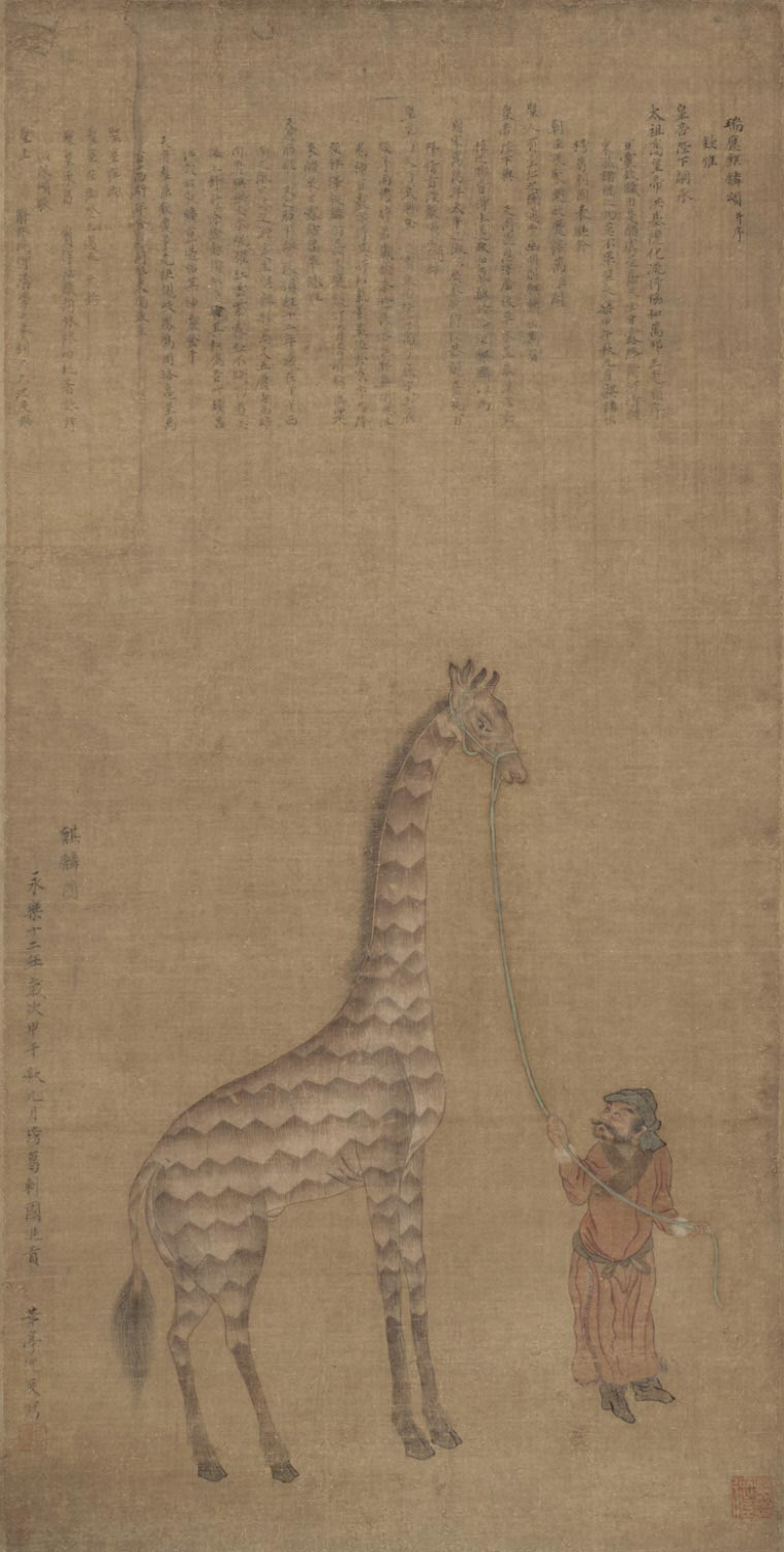 Painting of a giraffe imported to China during the Ming dynasty. Ink and color on silk; mounted as a hanging scroll - 1414, 9th month of the 12th year of the Yongle reign, Ming dynasty. Currently in the collections of the Philadelphia Museum of Art