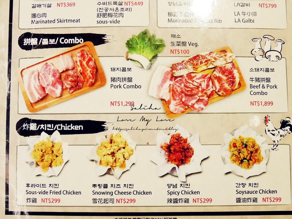台北東區台韓民國韓式燒肉店菜單menu價位訂位 (3)