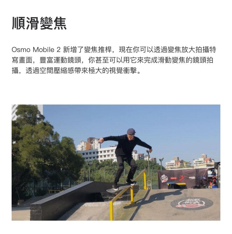 osmo_mobile05