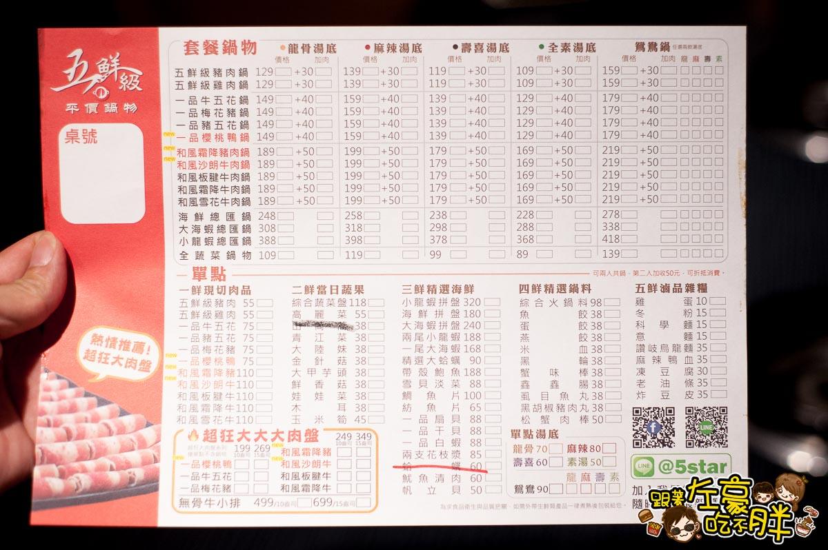 五鮮級平價鍋物專賣店-6