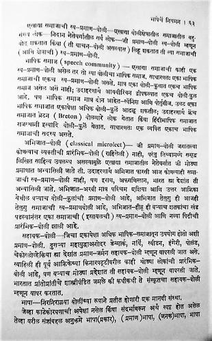 Vaikhari page 63
