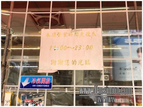 汕頭香鴨意麵