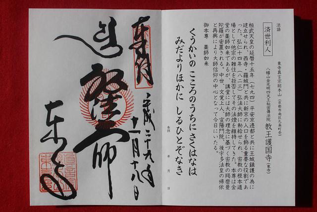 toji-gosyuin021