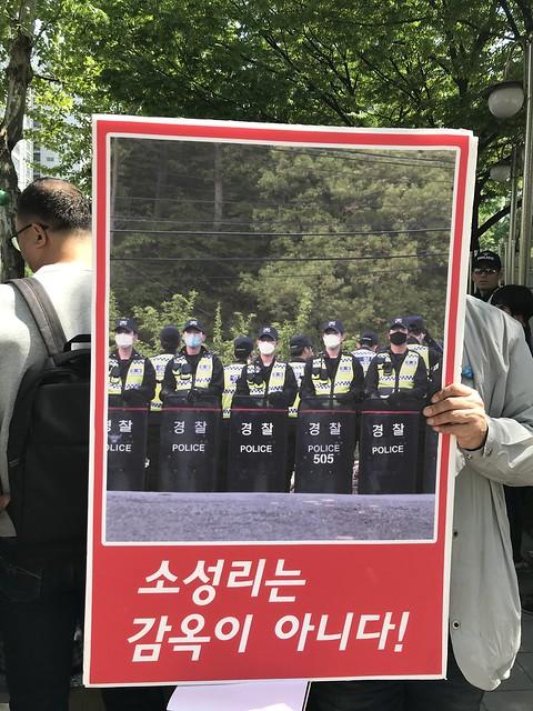 20180509_소성리 경찰병력 철수 요구 항의집회 (2)