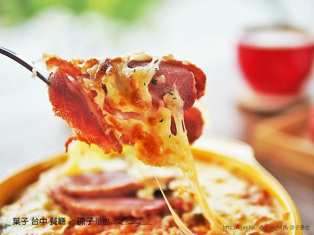 葉子 台中 餐廳 29