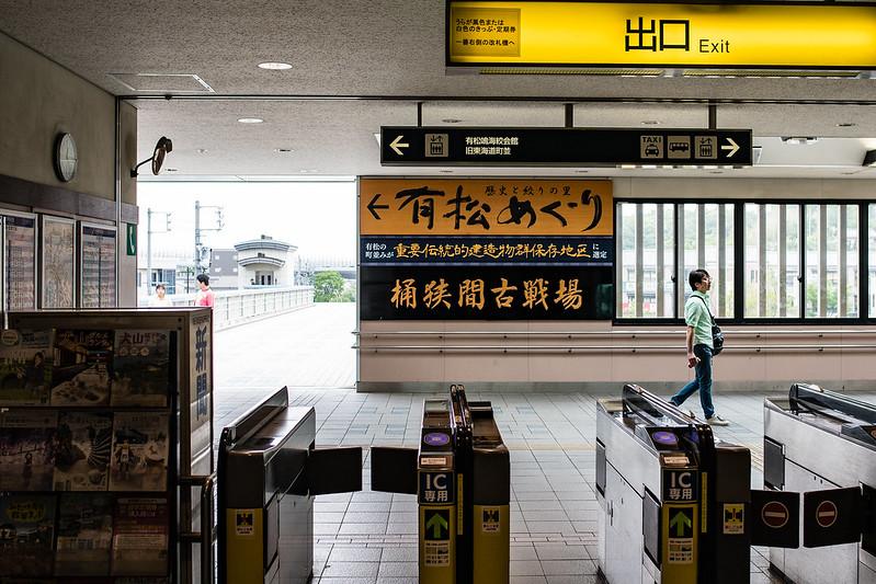 有松駅の案内板