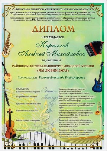 Jazz Fest Pushkino 2018