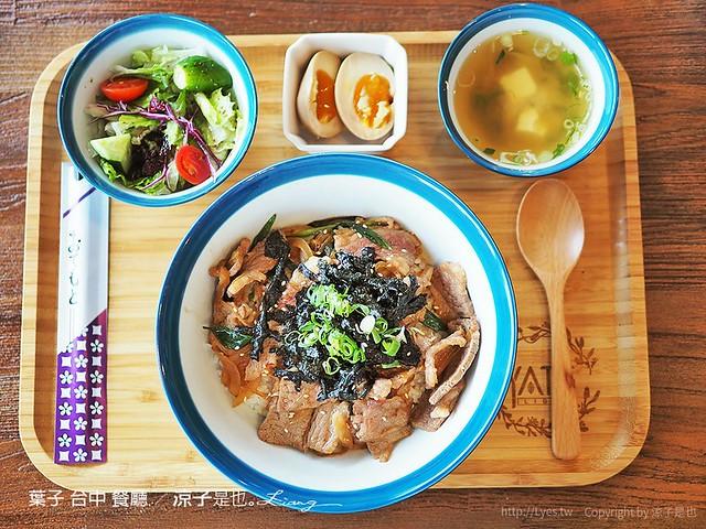 葉子 台中 餐廳 18