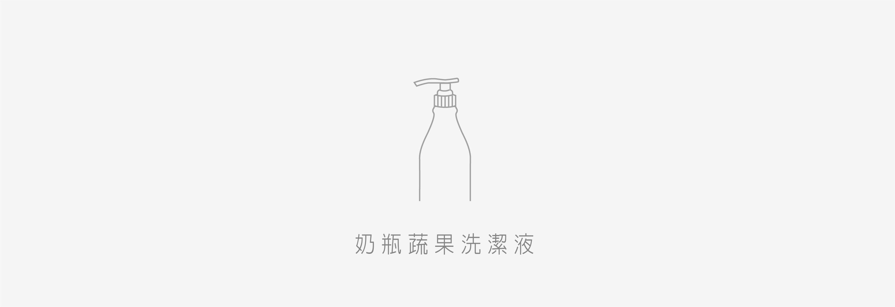 蔬果奶瓶清潔液-800ml_non