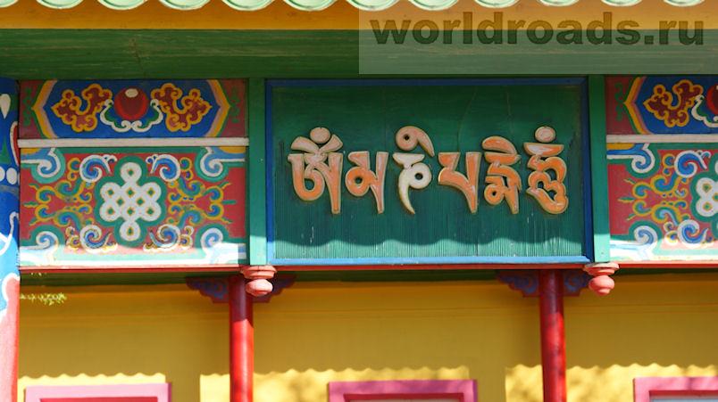 Буддийский храм в Калмыкии