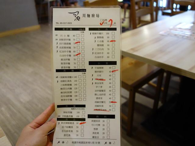 點菜單@桃園一涴川麵廚坊