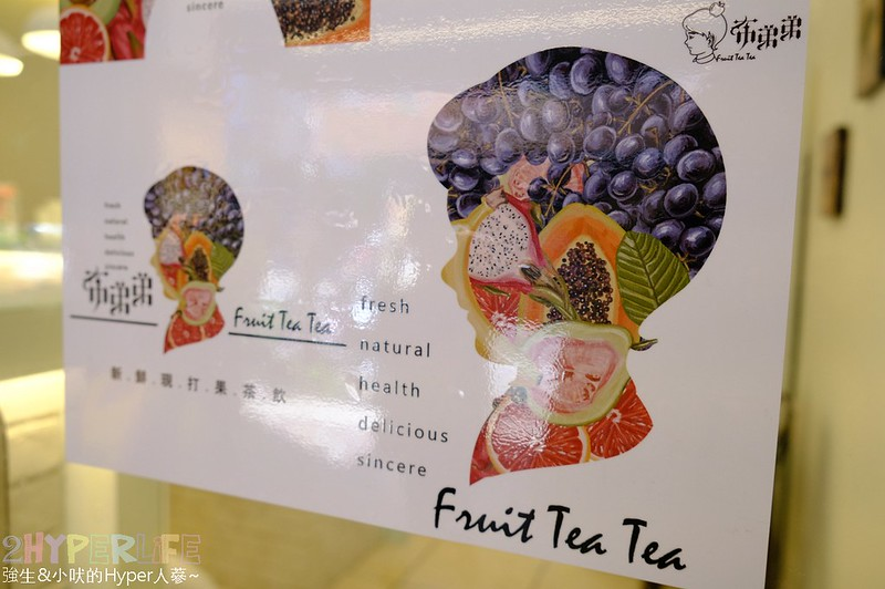 布弟弟Fruit tea tea (7)