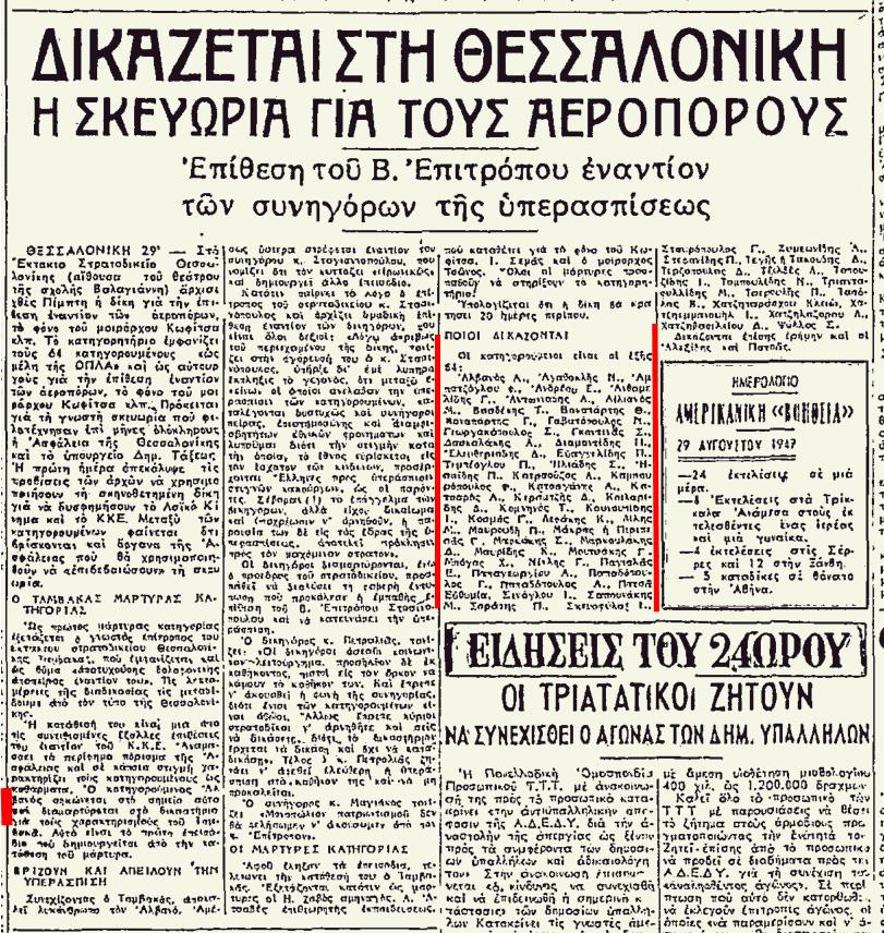 rizospastis_30_8_1947