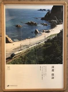 今日のトランスイート四季島 - 夏バージョンの深遊探訪のポスター