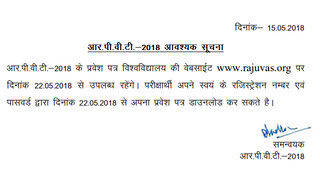 RVPT Admit Card Notification