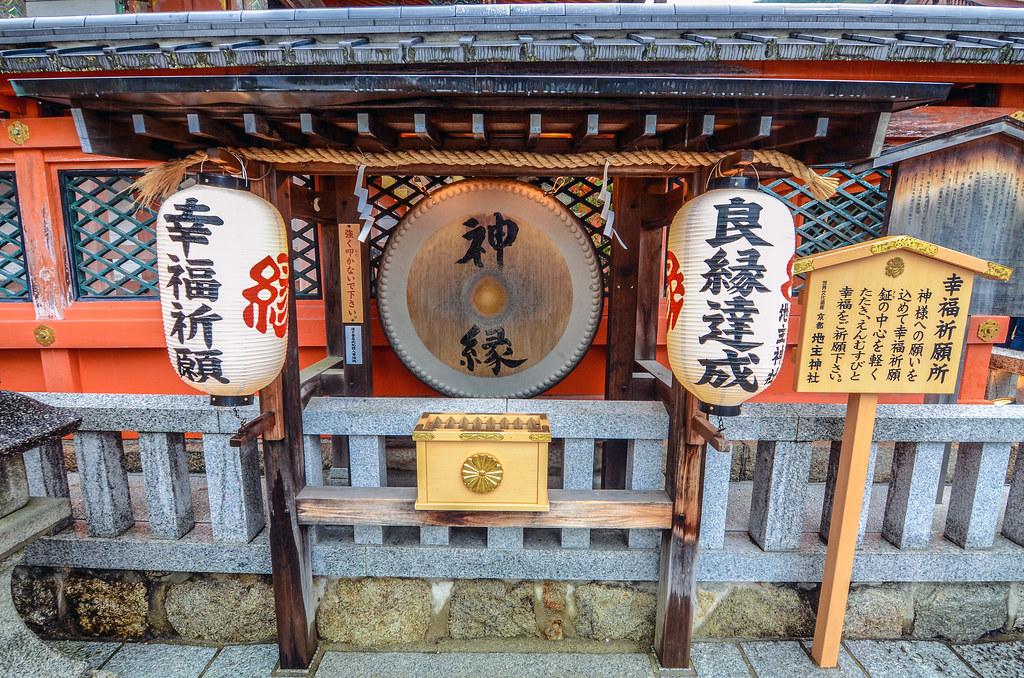 Kiyomizu-dera gong