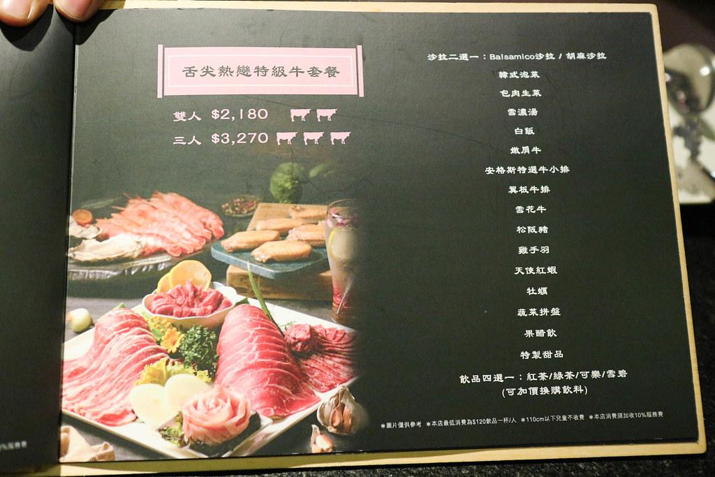 膔柴 小鮮燒肉 (11)