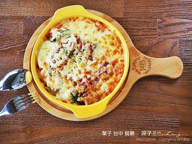 葉子 台中 餐廳 27