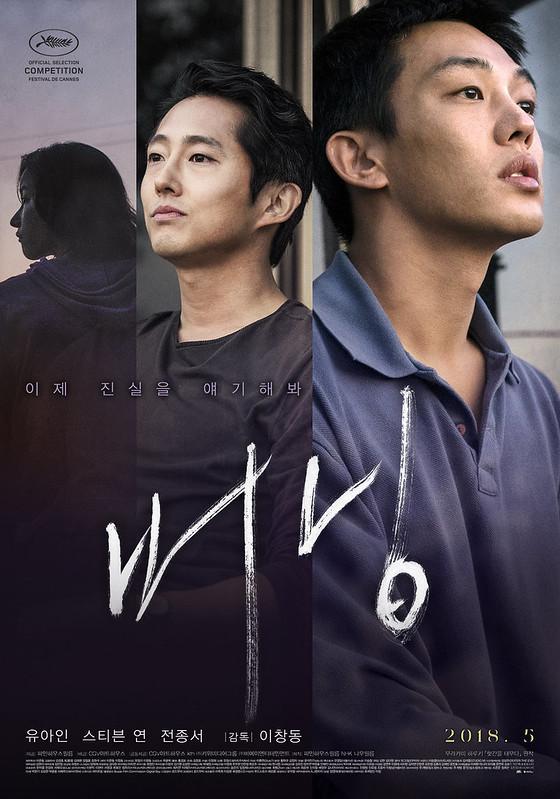 Burning_(Korean_Movie)-P1