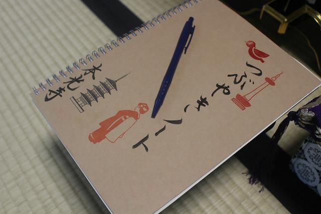 honkoji-gosyuin04017