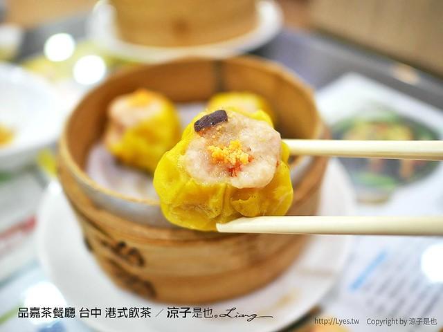 品嘉茶餐廳 台中 港式飲茶 17