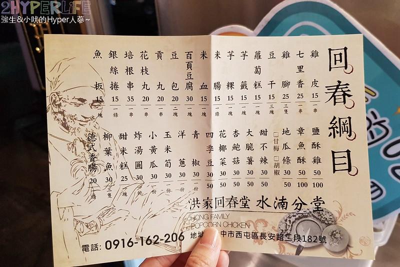 洪家回春堂-水湳分堂 (2)