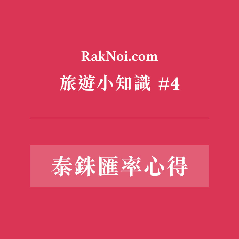 旅遊小知識#4 換泰銖?一次弄懂匯率怎麼看(2018.05)