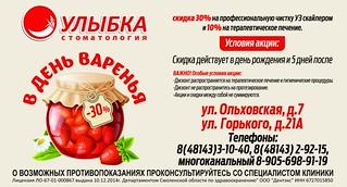 stomatologija-ulibka_DEN-VARENJA_01_web