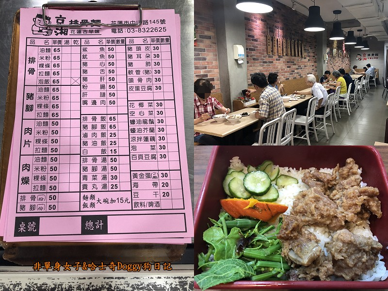 花蓮半日遊3-15京湘排骨麵02