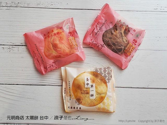 元明商店 太陽餅 台中 1