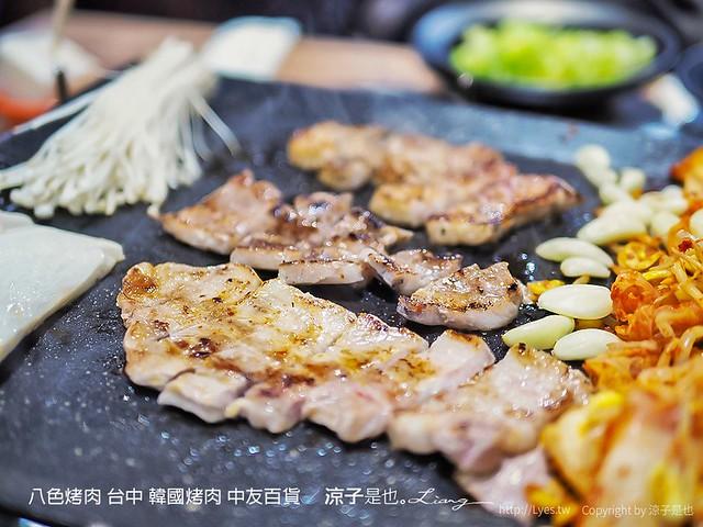 八色烤肉 台中 韓國烤肉 中友百貨 42