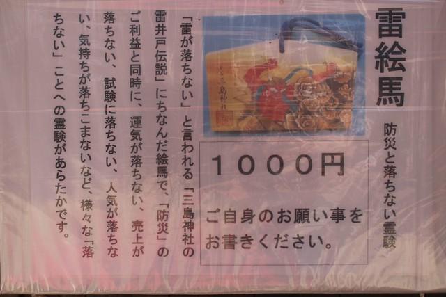 mishimajinja022