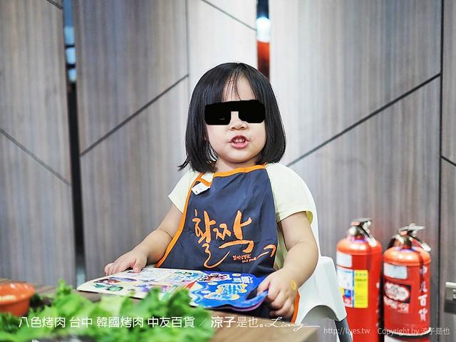 八色烤肉 台中 韓國烤肉 中友百貨 23