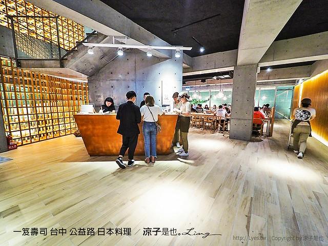 一笈壽司 台中 公益路 日本料理 48
