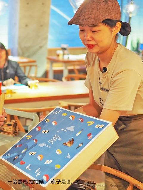 一笈壽司 抽抽樂 1
