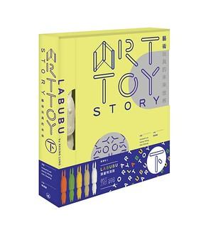 繼續來更深入地研究玩具吧~~【Art Toy Story 下冊】香港書展2018 限定登場!書裡頭的玩具是....?
