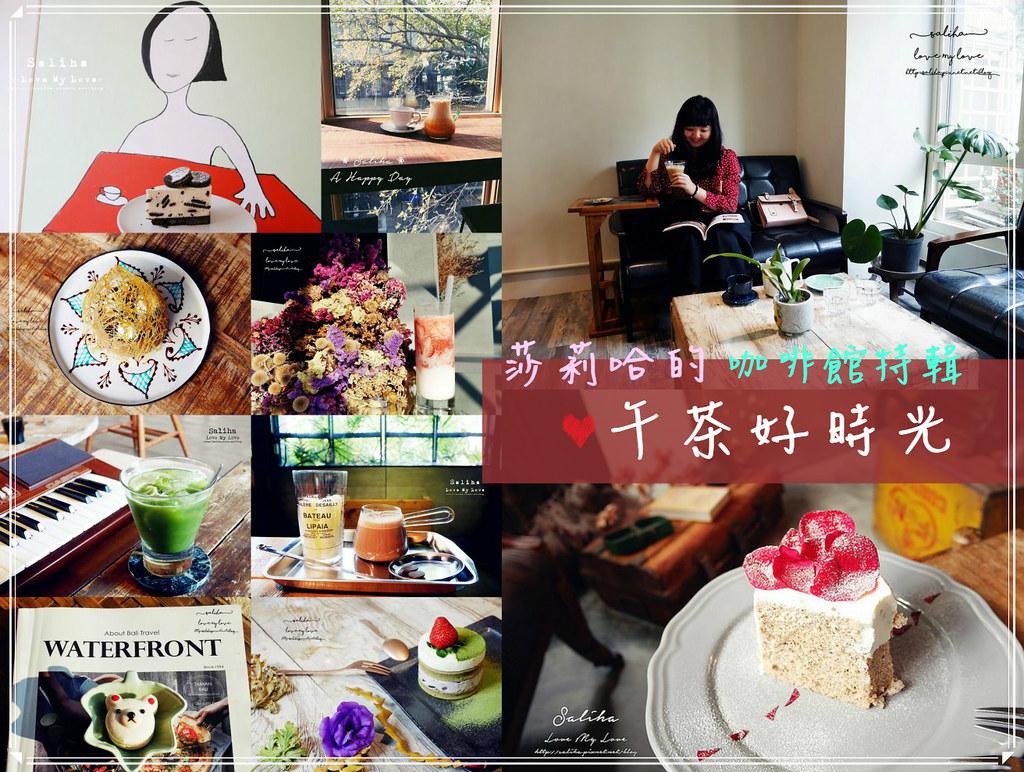 台北新北咖啡館懶人包下午茶推薦