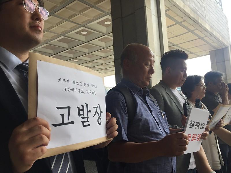 20180723_기무사 계엄령 문건 고발 기자브리핑