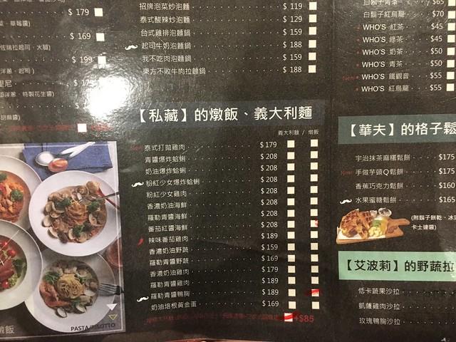 義大利麵與燉飯@鬍子茶who's tea永和店