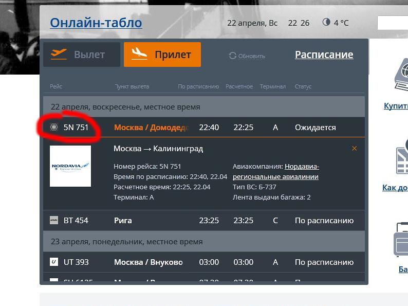 Nordavia_220418_DME_
