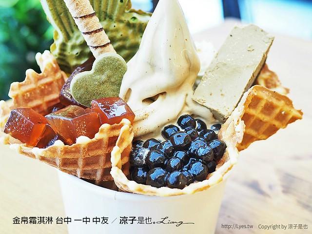 金帛霜淇淋 台中 一中 中友 11